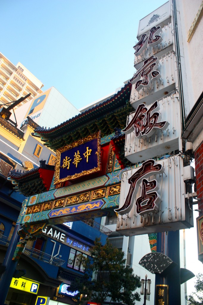 This image shows a large gate leading into Yokohama's Chinatown. It features Chinese characters.