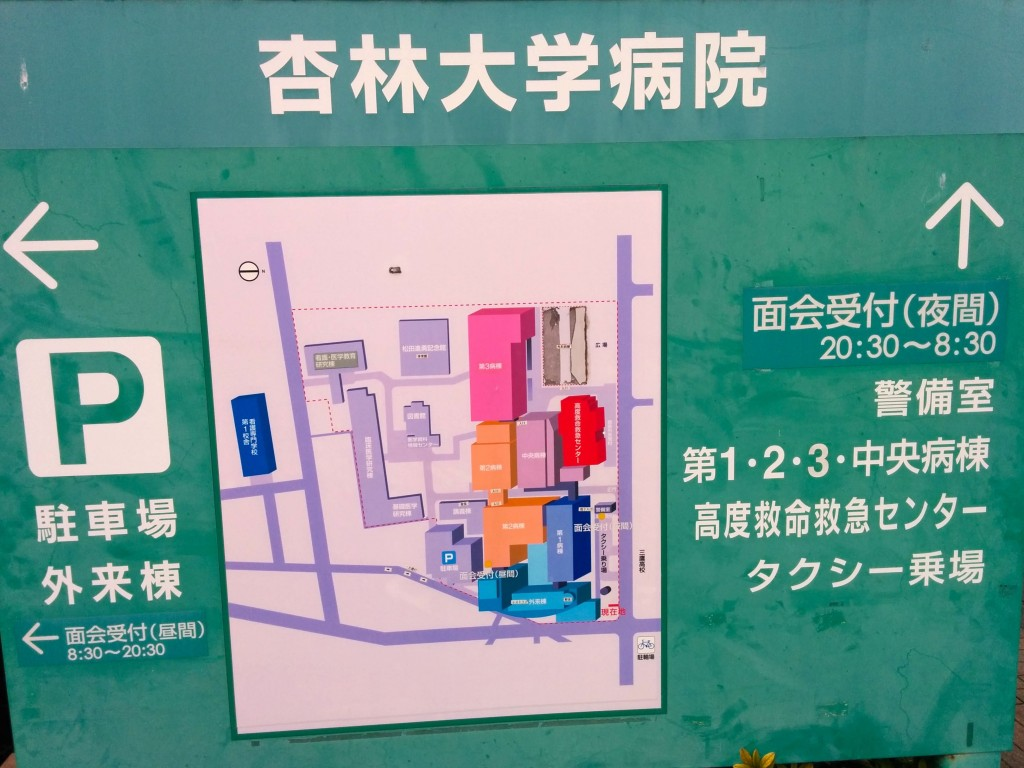 This image shows a map to a hospital. All of the locations' names are written in Japanese.