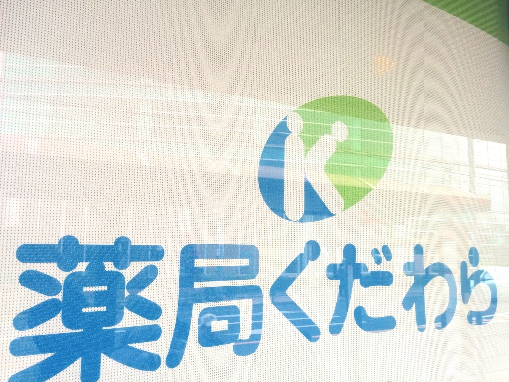 This image shows a Japanese signboard for a pharmacy.