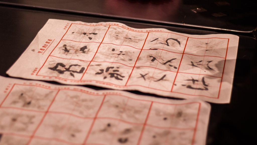 A photo of a sheet of paper with various Japanese characters written on it.